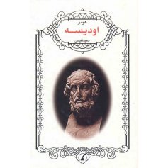 کتاب اودیسه (رمان)