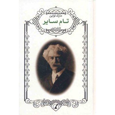 کتاب تام سایر (رمان)