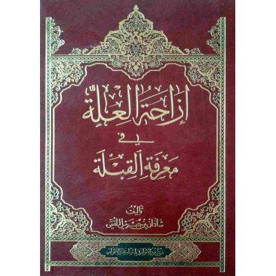 کتاب ازاحة العلة فی معرفة القبلة