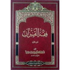 کتاب فقه القرآن