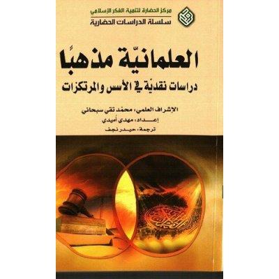 العلمانیه مذهبا (دراسات نقدیه فی الاسس و المرتکزات)