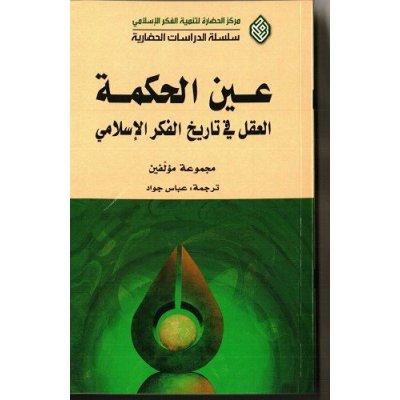 عین الحکمة العقل فی تاریخ الفکر الاسلامی