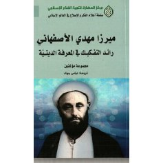 میرزا مهدی الاصفهانی رائد التفکیک فی المعرفة الدینیة