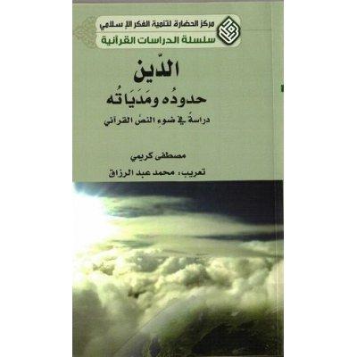 الدین حدوده و مدیاته دراسة فی ضوء النص القرآنی