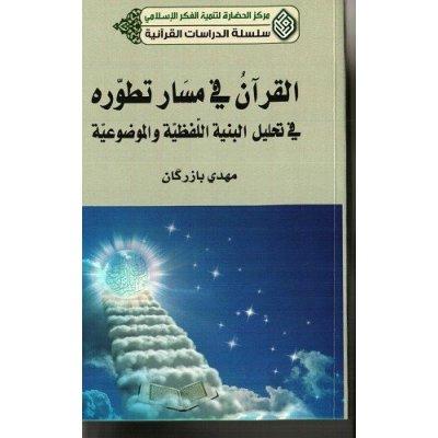 القرآن فی مسار تطوره فی تحلیل البنیة الفظیة والموضوعیة