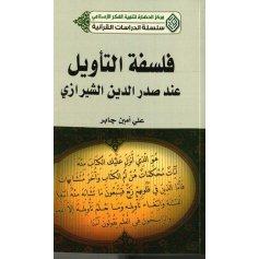 فلسفة التأویل عند صدر الدین الشیرازی