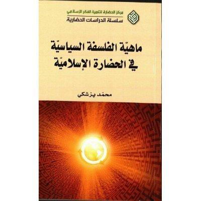 ماهیة الفلسفة السیاسیة فی الحضارة الاسلامیة