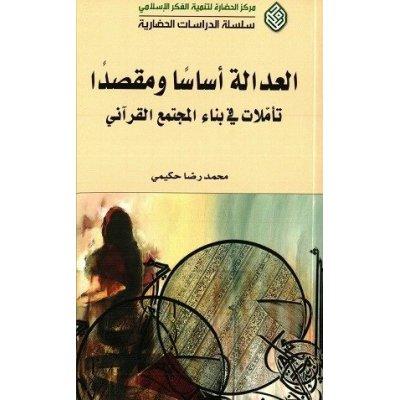 العدالةاساسا و مقصدا تاملات فی بناءالمجتمع القرآنی