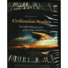 نرم افزار مکتبة الدراسات الحضاریة(کتابخانه مطالعات تمدنی)