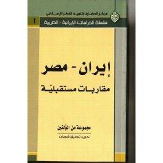 ایران-مصر مقاربات مستقبلیة