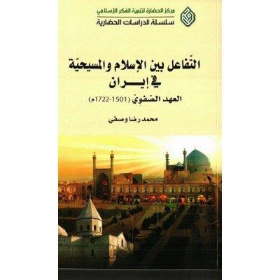التفاعل بین الاسلام والمسیحیة فی ایران