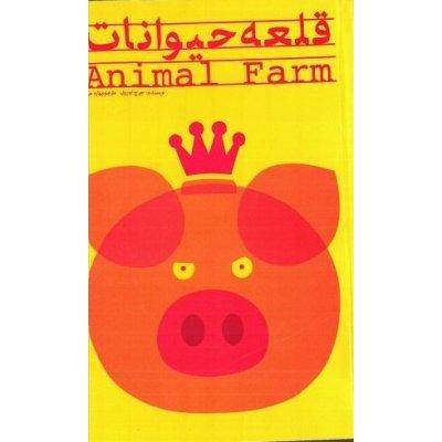 قلعه حیوانات