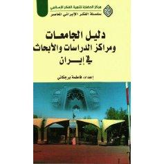 دلیل الجامعات ومراکز الدراسات والأبحاث فی ایران