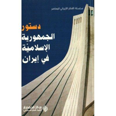 دستور الجمهوریة الاسلامیة فی ایران