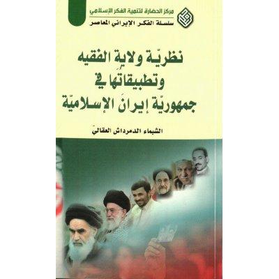 نظریة ولایة الفقیه و تطبیقاتها فی جمهوریة ایران الاسلامیة