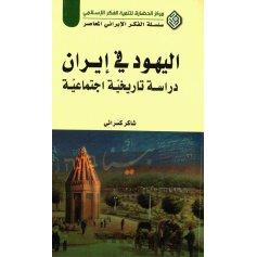 الیهود فی ایران داسة تاریخیة اجتماعیة