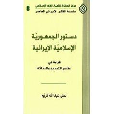 دستور الجمهوریة الاسلامیة الایرانیة(قرائة فی عناصر التجدید والحداثة
