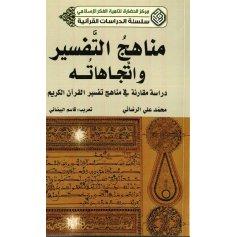 مناهج التفسیر و اتجا هاته دراسة مقارنة فی مناهج تفسیر القرآن کریم