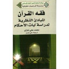فقه القرآن المبادی النظریة لدراسة آیات الأحکام