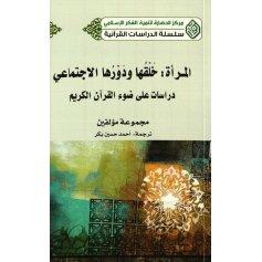 المراءة:خلقها و دورها الاجتماعی دراسات علی ضوء القرآن کریم