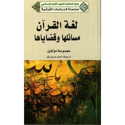 لغة القرآن مسائلها و قضایاها