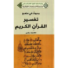 بحوث فی منهج تفسیر القرآن کریم
