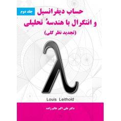 حساب دیفرانسیل و انتگرال با هندسه تحلیلی تجدید نظر کلی(2)