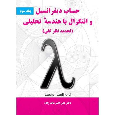 حساب دیفرانسیل و انتگرال با هندسه تحلیلی تجدید نظر کلی(3)