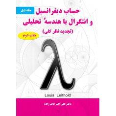 حساب دیفرانسیل و انتگرال با هندسه تحلیلی تجدید نظر کلی(1)