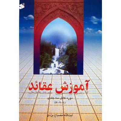 کتاب آموزش عقائد