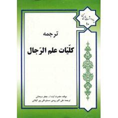 کتاب کلیات علم الرجال