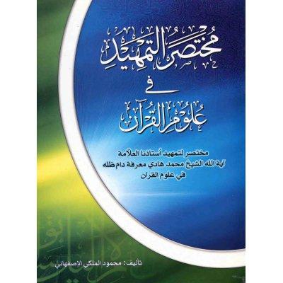 کتاب مختصر التمهید فی علوم القرآن