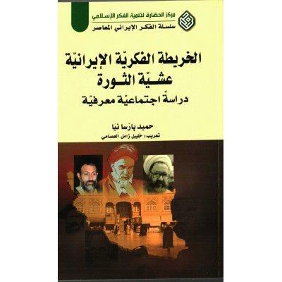 الخریطة الفکریة الایرانیة عشیة الثورة دراسة اجتماعیة معرفیة