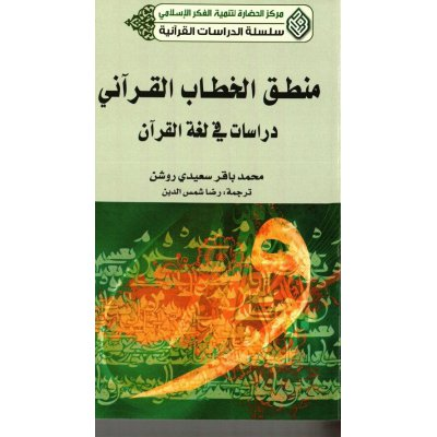 منطق الخطاب القرآنی دراسات فی لغة القرآن