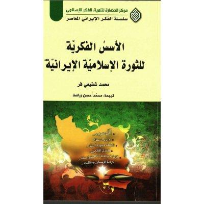 الأسس الفکریة للثورة الاسلامیة الایرانیة