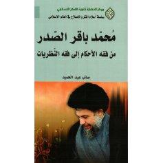 محمد باقر الصدر من فقه الأحکام الی فقه النظریات