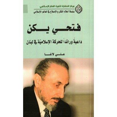 فتحی یکن داعیةورائدا للحرکة الاسلامیة فی لبنان
