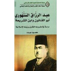 عبد الرزاق السنهوری أبو القانون وابن الشریعة(دراسةفی مشروعه الفکری فی رویته الاسلامیة)