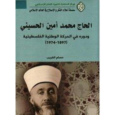الحاج محمد امین الحسینی ودوره فی الحرکة الوطنیةالفلسطینیة