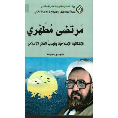 مرتضی مطهری الاشکالیة و الاصلاحیة وتجدید الفکر الاسلامی