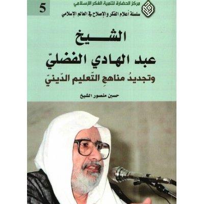 الشیخ عبد الهادی الفضلی و تجدید مناهج التعلیم الدینی