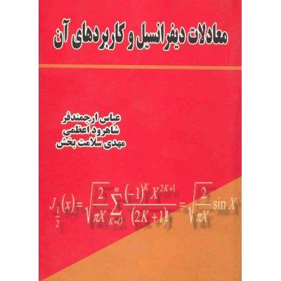 معادلات دیفرانسیل وکاربرد آنها
