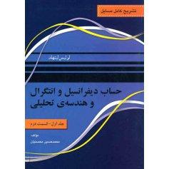 تشریح کامل مسایل حساب دیفرانسیل و انتگرال و هندسه تحلیلی(1)