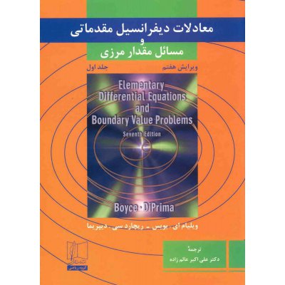 معادلات دیفرانسیل مقدماتی و مسائل مقدار مرزی(1)