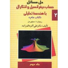 حل مسائل حساب دیفرانسیل و انتگرال با هندسه تحلیلی(2)