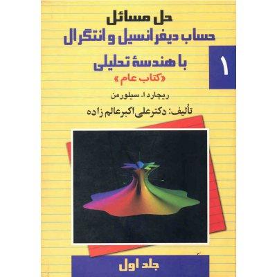 حل مسائل حساب دیفرانسیل و انتگرال با هندسه تحلیلی(1)