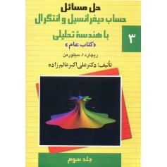 حل مسائل حساب دیفرانسیل و انتگرال با هندسه تحلیلی(3)