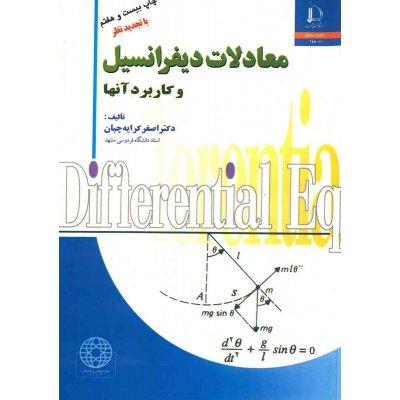معادلات دیفرانسیل و کاربرد آنها