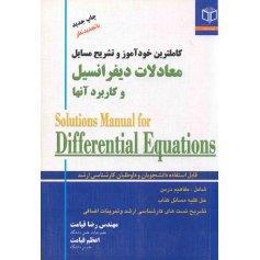 کاملترین خود آموز و تشریح مسایل معادلات دیفرانسیل و کابرآنها