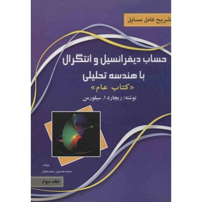 حساب دیفرانسیل و انتگرال با هندسه تحلیلی (3)